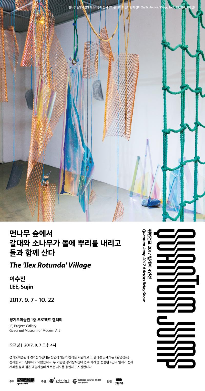Quantum Jump 2017 4 Artists Relay Exhibition