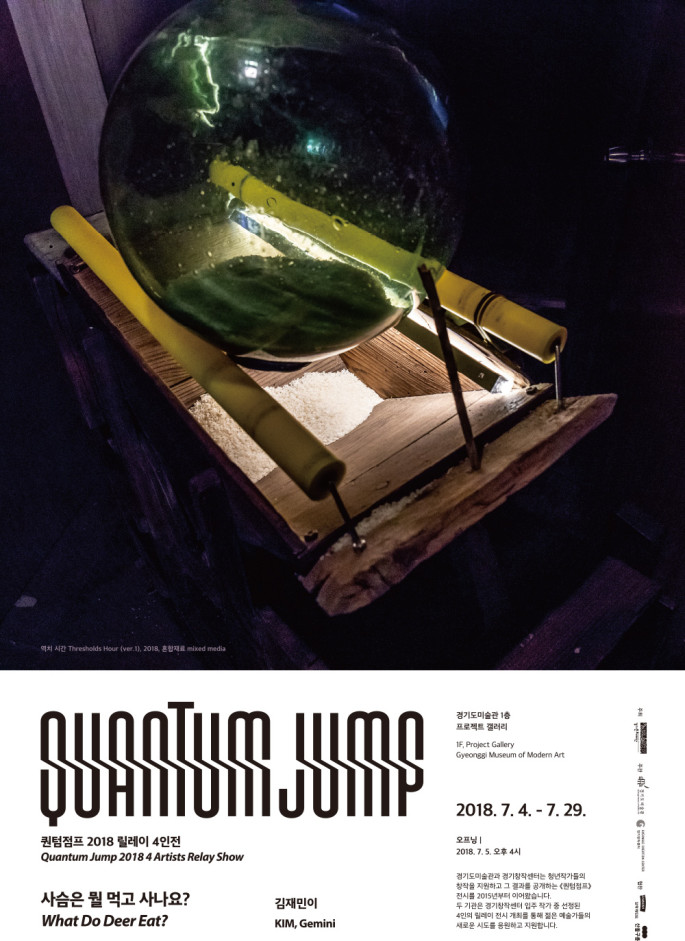 Quantum Jump 2018 4 Artists Relay Show 《Kim Gemini – What Do Deer Eat?》